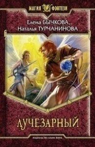 Елена Бычкова, Наталья Турчанинова. Лучезарный