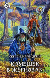 Сергей Малицкий. Камешек в жерновах