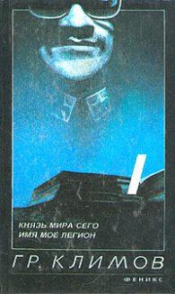 Григорий Климов. Имя мое легион