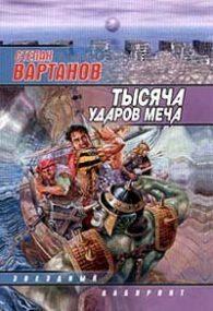 Степан Вартанов. Тысяча ударов меча