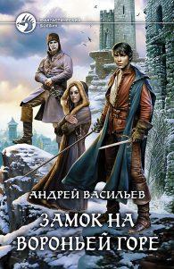 Андрей Васильев. Замок на Вороньей горе