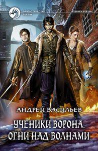 Андрей Васильев. Огни над волнами