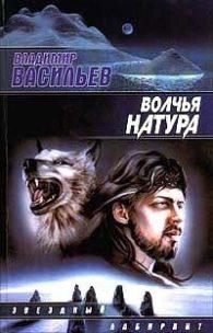 Владимир Васильев. Волчья натура