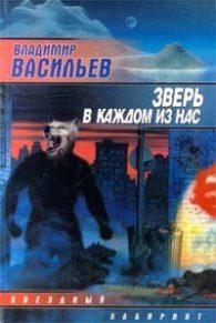 Владимир Васильев. Зверь в каждом из нас
