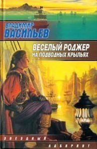 Владимир Васильев. Веселый Роджер на подводных крыльях