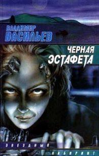 Владимир Васильев. Чёрная эстафета