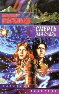 Владимир Васильев. Наследие исполинов