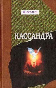 Михаил Веллер. Кассандра
