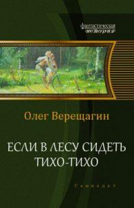 Олег Верещагин. Если в лесу сидеть тихо-тихо