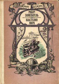Жюль Верн. Робур-Завоеватель