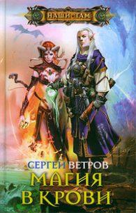 Сергей Ветров. Магия в крови