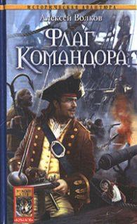 Алексей Волков. Флаг Командора