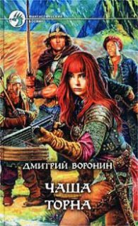 Дмитрий Воронин. Чаша Торна