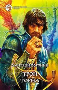 Дмитрий Воронин. Трон Торна