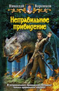 Николай Воронков. Неправильное привидение