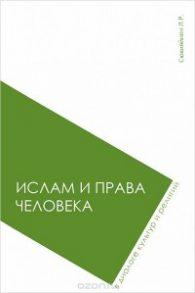 Леонид Сюкияйнен. Ислам и права человека в диалоге культур и религий