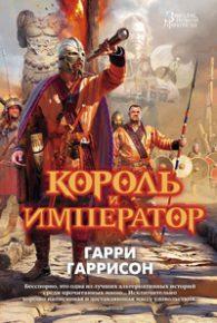 Гарри Гаррисон, Том Шипли. Король и Император