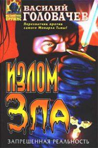 Василий Головачёв. Излом зла