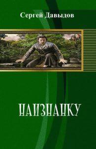 Сергей Давыдов. Наизнанку. Книга 1