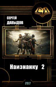 Сергей Давыдов. Наизнанку. Книга 2