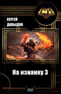 Сергей Давыдов. Наизнанку. Книга 3