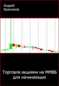 Андрей Красников. Торговля акциями на ммвб для начинающих