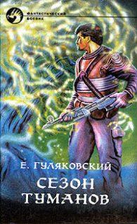 Евгений Гуляковский. Долгий восход на Энне