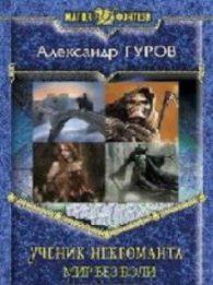 Александр Гуров. Ученик некроманта.Мир без боли