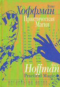 Элис Хоффман. Практическая магия