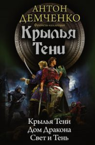 Антон Демченко. Крылья Тени
