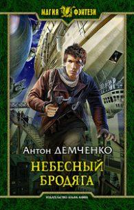 Антон Демченко. Небесный бродяга