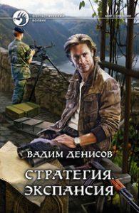Вадим Денисов. Стратегия. Экспансия