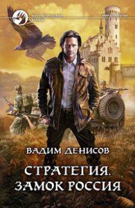 Вадим Денисов. Стратегия. Замок Россия