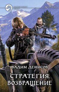 Вадим Денисов. Стратегия. Возвращение