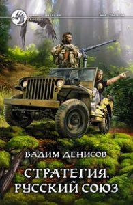 Вадим Денисов. Стратегия. Русский Союз