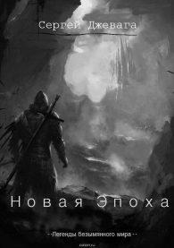 Сергей Джевага. Новая эпоха