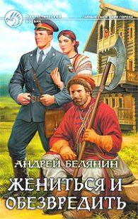 Андрей Белянин. Жениться и обезвредить