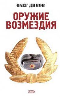 Олег Дивов. Оружие Возмездия