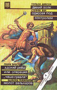 Стефан Вуль. Одиссея для двоих