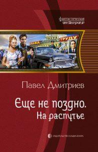 Павел Дмитриев. Ещё не поздно. На распутье
