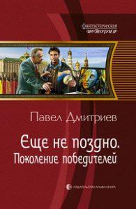 Павел Дмитриев. Ещё не поздно. Поколение победителей