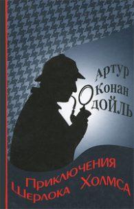 Артур Конан Дойл. Приключения Шерлока Холмса