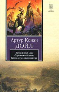 Артур Конан Дойл. Отравленный пояс