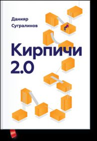 Данияр Сугралинов. Кирпичи 2.0. Авторская редакция