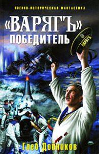 Глеб Дойников. «Варягъ» — победитель