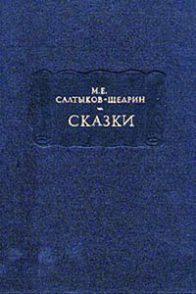 Михаил Салтыков-Щедрин. Карась-идеалист