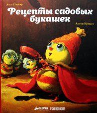 Антон Крингс. Рецепты садовых букашек