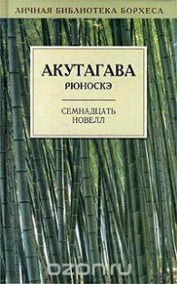 Рюноскэ Акутагава. В бамбуковой чаще