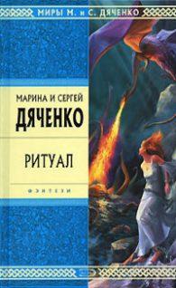 Марина Дьяченко, Сергей Дьяченко. Ритуал