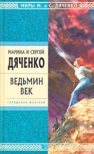 Марина Дьяченко, Сергей Дьяченко. Ведьмин век
